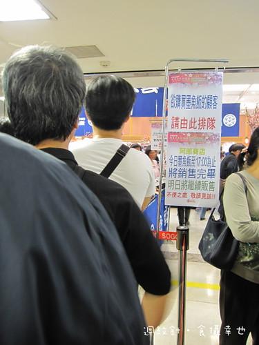 SOGO日本物產墨魚飯排隊