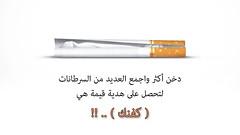3 (abdul7mid) Tags: smoke smoking smoker