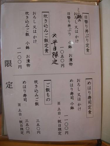 蕎麦処 行仙@十津川村-05