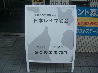 日本レイキ協会