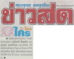 BBT  ข่าวสด(เช้า-บ่าย)  P_25  Date  4 พ.ค.53