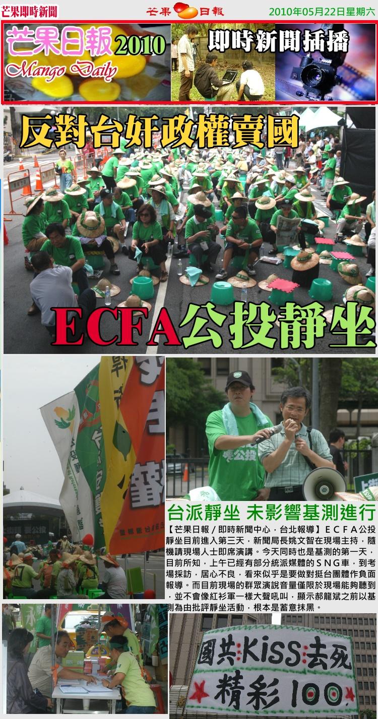 090522即時新聞--ECFA公投靜坐