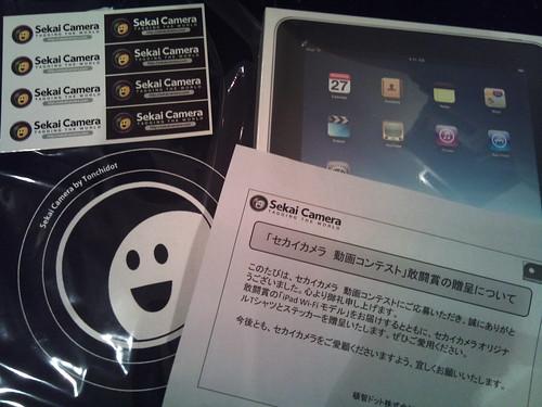 賞品のiPad届きました。ありがとうございました。