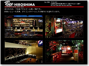 Dining Darts Bar Bee HIROSHIMA (ダーツバー ビー)