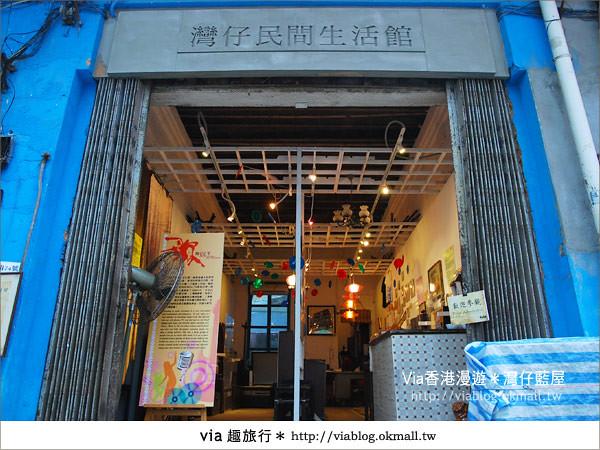 【香港旅遊景點】via香港趴趴走~灣仔藍屋|灣仔民間生活館22