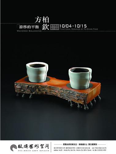 方柏欽游移的平衡-實用陶瓷個展