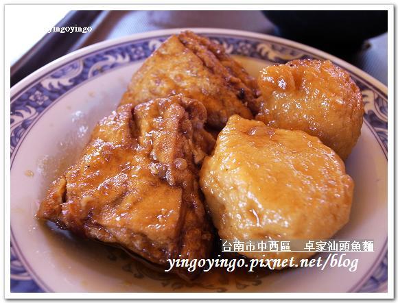 卓家汕頭魚麵990926_R0015218