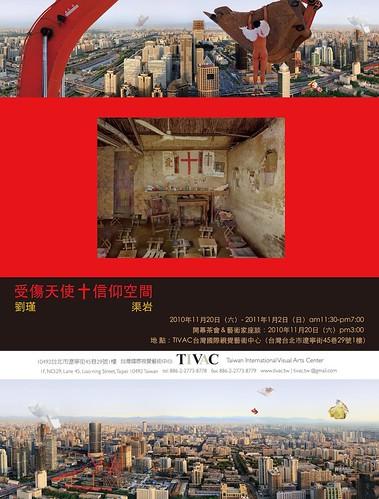 TIVAC展覽預告:受傷天使與信仰空間 - 渠岩 劉瑾雙個展