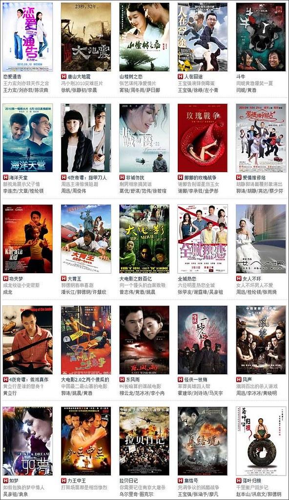 05土豆網中國大陸電影 - 01