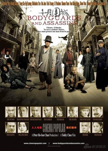 bodyguards-and-assassins-movie-poster