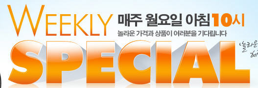 QOOK TV 쇼핑 WEEKLY SPECIAL