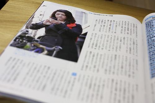 週刊ダイヤモンドのツイッター特集