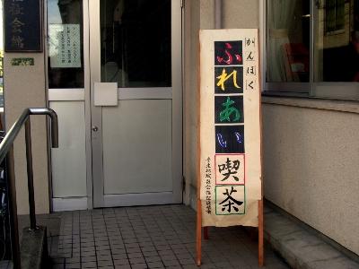 ふれあい喫茶 菅栄町