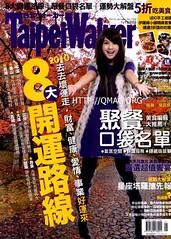 第 142 期 FACE 週刊 ~ 嫌Rainbow低B Lavina單飛去盡