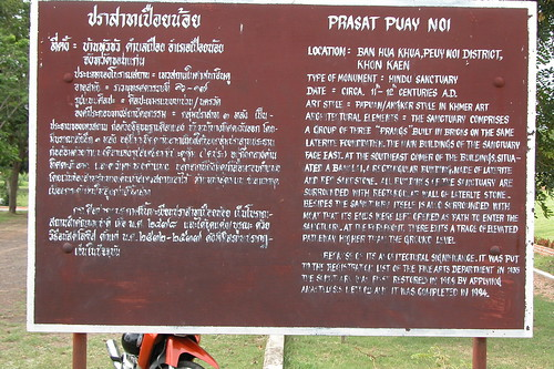 Puey Noi Sign From 2005