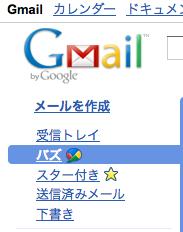 GoogleBuzz0