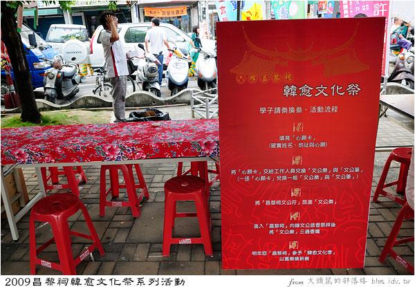 2009昌黎祠韓愈文化祭系列活動