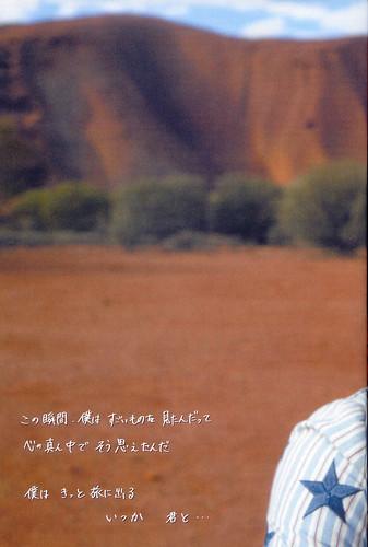 三浦春馬 画像21