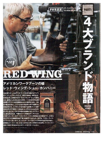 Free & Easy Dec 09 - Red Wing boots