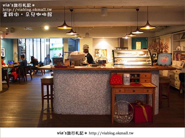 【第36個故事】我在台北富錦街‧朵兒咖啡館5