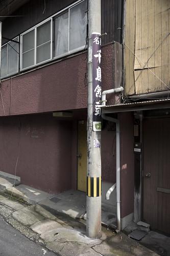 JC0311.040 福岡県田川市伊田 b28#