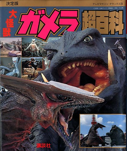 gamera_photobook1
