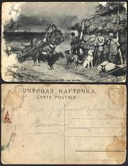 Card#11 (my name is Sasha) Tags: vintage oldcards