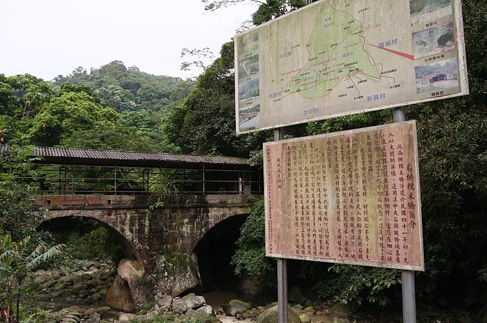 橫山大山背石拱糯米橋0006