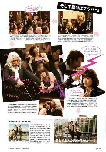 GyAO (2010/05) P.50