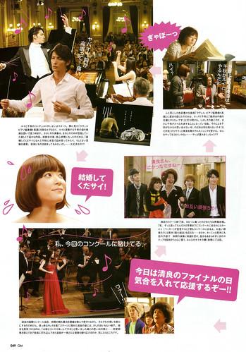 GyAO (2010/05) P.49