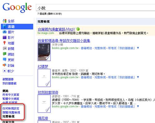 googleui-16 (by 異塵行者)