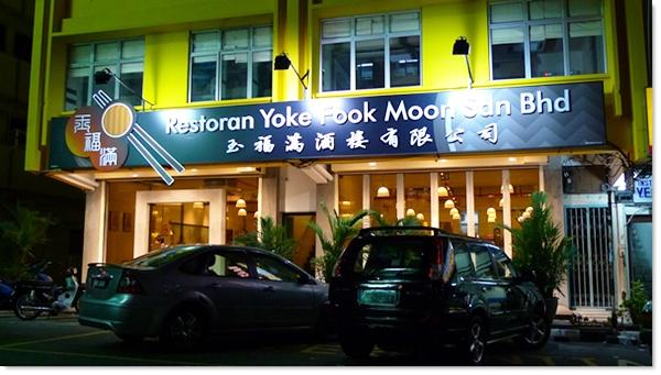 Yoke Fook Moon Dim Sum @ Ipoh