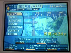 SQ3_氷竜撃破直後