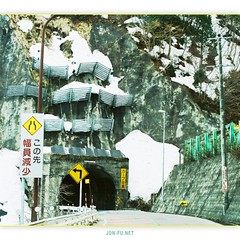 (Jon the 写真 Machine) Tags: trip travel snow film japan tunnel 2006 日本 nippon 旅行 岐阜 nihon shirakawago shirakawa shirakawagou トンネル sirakawago にほん 白川郷 岐阜県 sirakawagou landoftherisingsun にっぽん しらかわ jonfu しらかわごう
