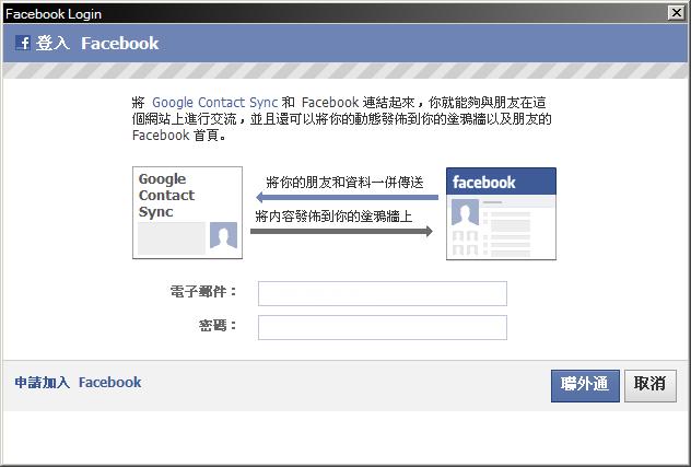 輸入 Facebook 帳號密碼