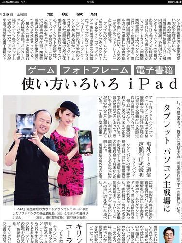 memo: iPad App 産經新聞HD