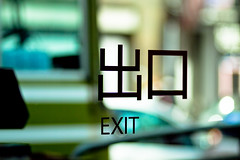 EXIT (zilverbat.) Tags: travel people abstract blur japan subway dof candid 85mm exit f18 ruit iso125 bokey glaswerk 14000sec canon7d zilverbat