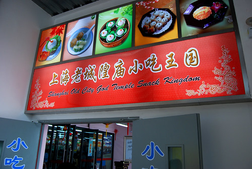 m72 - Restaurant of Over-the-Top Chinglish