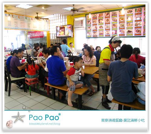 南寮漁港餐廳-葉記海鮮小吃