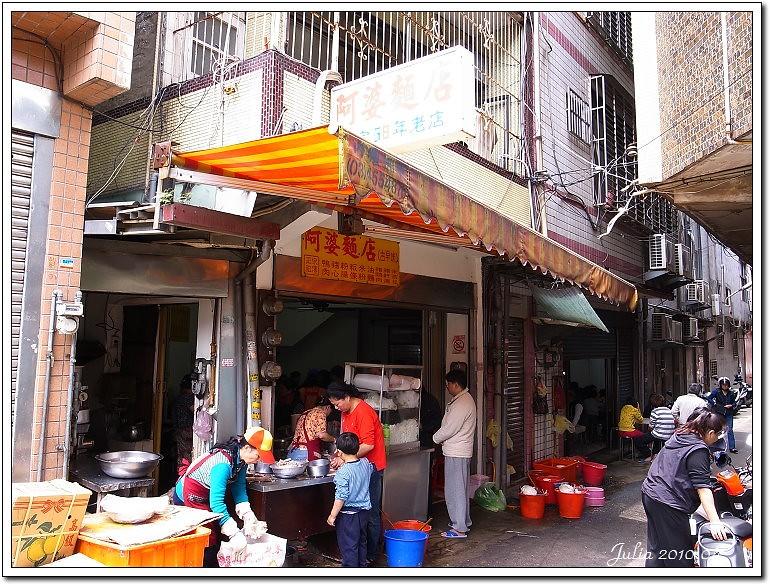 阿婆麵店 (6)
