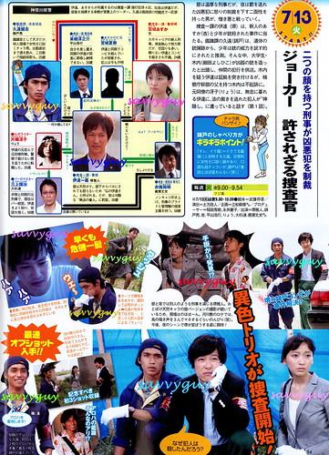 0713 Fuji ジョーカー 許されざる捜査官 - a photo on Flickriver