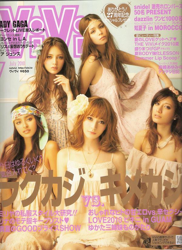 Vivi July Cover