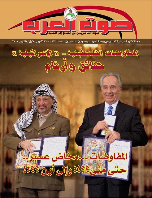 صوت العرب  -  العدد27