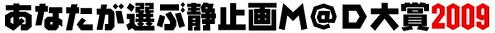 100204(2) - 『あなたが選ぶ静止画M@D大賞2009』得獎名單正式出爐,恭喜大陸MAD作家「Evanlet(澤鉳榮誌)」奪下年度最佳新人獎
