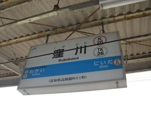 窪川駅/Kubokawa Station