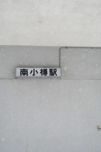 搭火車到南小樽