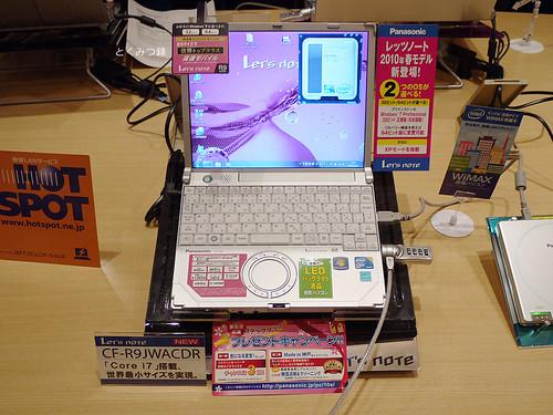Let'snote(レッツノート)2010年春モデル「9」シリーズの製品説明会