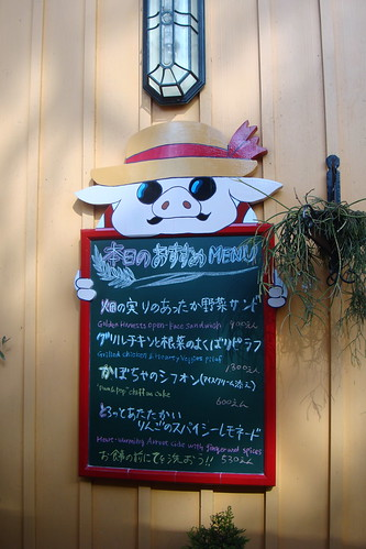 Daily Specials chalkboard, Ghibli Museum