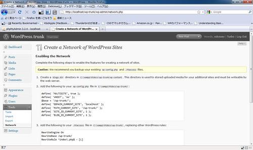 WordPress マルチサイトのネットワーク作成に必要な操作