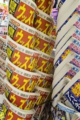 tokyo underground 01_newspaper